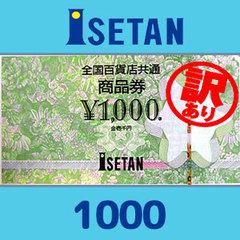 [訳あり]伊勢丹百貨店商品券(1000円)