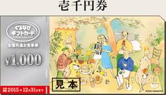 ぐるなびギフトカード(1000円券)