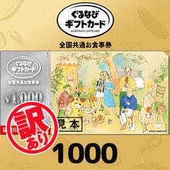 [訳あり]ぐるなびギフトカード(1000円)