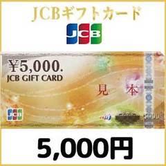 JCBギフトカード(5,000円)