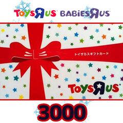 トイザらスギフトカード(3000円)