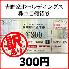 [訳あり]吉野家ホールディングス株主ご優待券(300円)