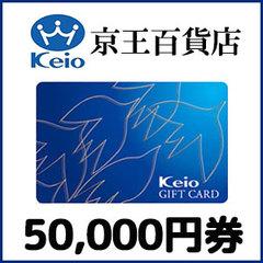 京王ギフトカード(50,000円)