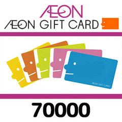 イオンギフトカード(70000円)