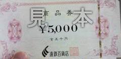 遠鉄百貨店商品券(5,000円券)