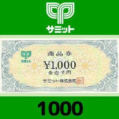 サミット商品券(1000円)