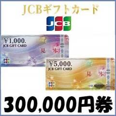 JCBギフトカード(300,000円)
