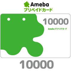 Amebaプリペイドカード(10000円)