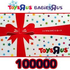 トイザらスギフトカード(100000円)