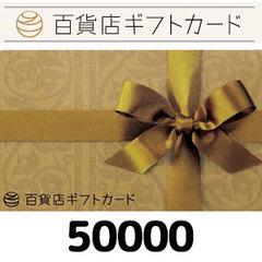 百貨店ギフトカード(50000円)