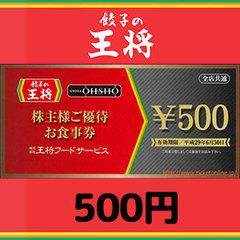 餃子の王将株主優待券(500円)