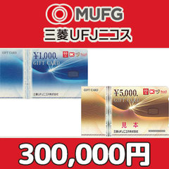 三菱UFJニコスギフトカード(300,000円)