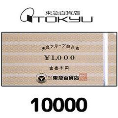 東急グループ商品券(10,000円)