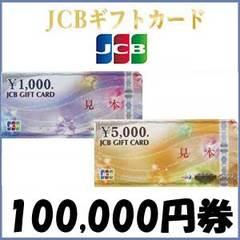 JCBギフトカード(100,000円)