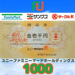 ユニー商品券(1000円)