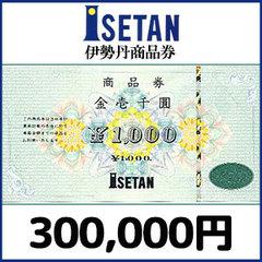 伊勢丹商品券(300,000円)