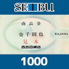 西武百貨店商品券(1000円)