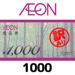 [訳あり]イオン商品券(1000円)