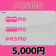 PASMO(5,000円)