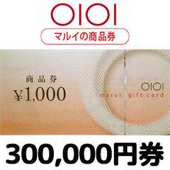 マルイの商品券(300,000円)