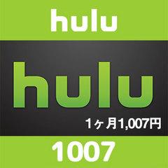 Huluチケット 1ヶ月(1007円)