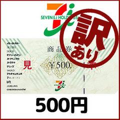 【訳アリ】セブン&アイ共通商品券(500円)