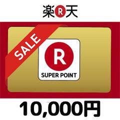 [20%割引セール]楽天ポイントギフトカード(10000円)