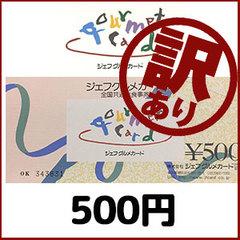 【訳アリ】ジェフグルメ券(500円)