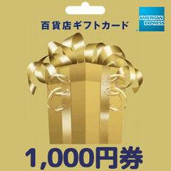百貨店ギフトカード-アメックス(1,000円券)