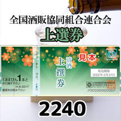 清酒上撰(1.8リットル)1本券(2240円)