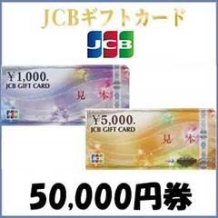 JCBギフトカード(50,000円)