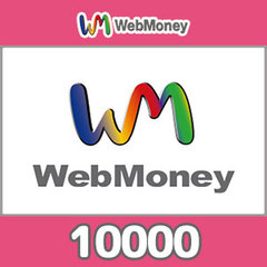 WebMoneyコード(10000円コード)