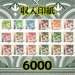 収入印紙(6000円)