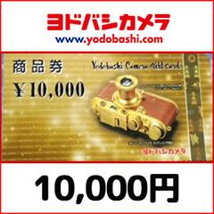 [20%割引セール]ヨドバシカメラ商品券(10,000円)
