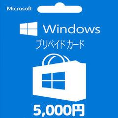 Windowsストアプリペイドカード(5,000円)
