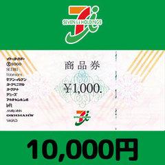 セブン&アイ共通商品券(10,000円)