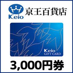 京王ギフトカード(3,000円)