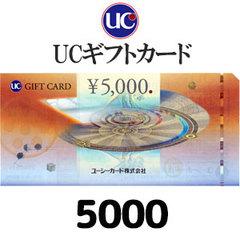 UCギフトカード(5,000円)