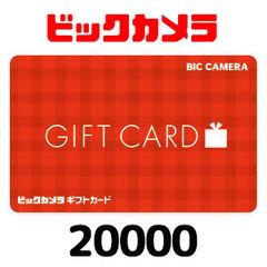 ビックカメラギフトカード(20000円)