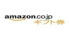 Amazon ギフト券(5,000円)