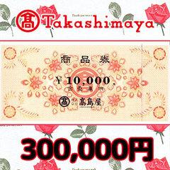 高島屋商品券(300,000円)