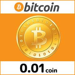 ビットコイン(0.01BTC)