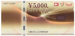 三菱UFJニコスギフトカード(5,000円券)