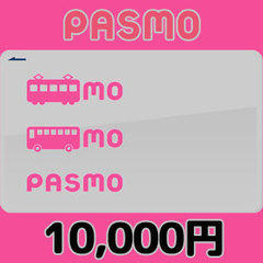 PASMO(10,000円)