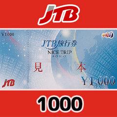 [割引]JTB旅行券(1000円)