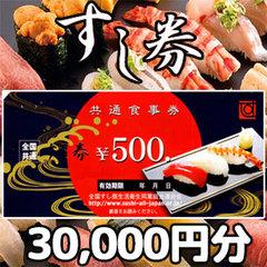 全国共通すし券(30,000円分)