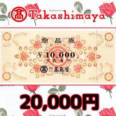高島屋商品券(20,000円)