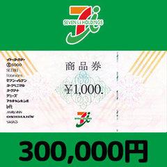 セブン&アイ共通商品券(300,000円)