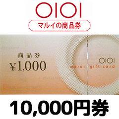 マルイの商品券(10,000円)