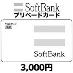 ソフトバンク プリペイドカード(3,000円)